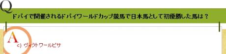 ドバイで開催されるドバイワールドカップ競馬で日本馬として初優勝した馬は?