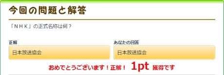 「NHK」の正式名称は何?