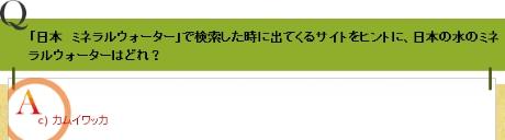 「日本 ミネラルウォーター」で検索した時に出てくるサイトをヒントに、日本の水のミネラルウォーターはどれ?