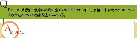 「アニメ 声優」で検索した時に出てくるサイトをヒントに、事前にキャラクターのセリフを吹き込んでおく収録方法を●●という。