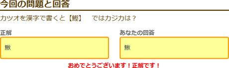 カツオを漢字で書くと【鰹】 ではカジカは?