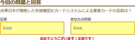 JR東日本が開発した非接触型ICカードシステムによる乗車カードの名前は?