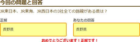 JR東日本、JR東海、JR西日本の3社全ての路線がある県は?