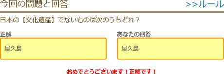 日本の【文化遺産】でないものは次のうちどれ?