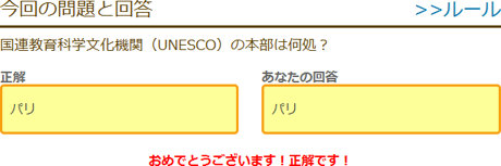 国連教育科学文化機関(UNESCO)の本部は何処?