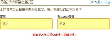 水戸黄門こと徳川光圀から見て、徳川家康は何に当たる?