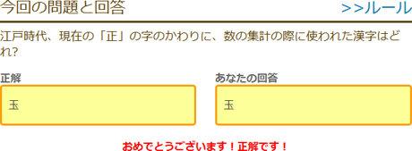 江戸時代、現在の「正」の字のかわりに、数の集計の際に使われた漢字はどれ?