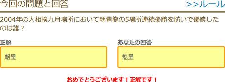 2004年の大相撲九月場所において朝青龍の5場所連続優勝を防いで優勝したのは誰?