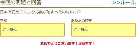 日本で初めてレンタル業が始まったのはいつ?