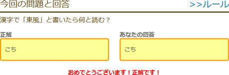 漢字で「東風」と書いたら何と読む?