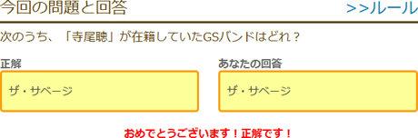 次のうち、「寺尾聰」が在籍していたGSバンドはどれ?