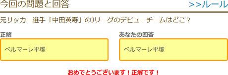 元サッカー選手「中田英寿」のJリーグのデビューチームはどこ?