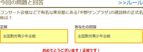 コンサート会場などで有名な東京都にある「中野サンプラザ」の建設時の正式名称は?