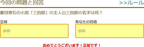 夏目漱石の小説「三四郎」の主人公三四郎の名字は何?