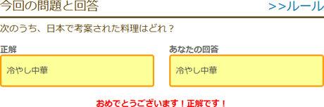次のうち、日本で考案された料理はどれ?