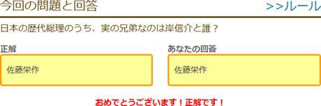 日本の歴代総理のうち、実の兄弟なのは岸信介と誰?