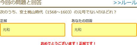 次のうち、安土桃山時代(1568~1603)の元号でないのはどれ?