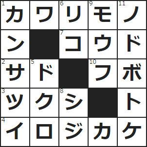クロスワード 答え (1)「不思議ちゃん」と呼ばれたりすることもある