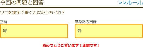 ワニを漢字で書くと次のうちどれ?