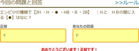 エンピツの種類で【2H ・H ・● ・HB ・B ・2B】 :Hと HBの間に入る【●】はなに?