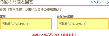 剣豪「宮本武蔵」が書いた兵法の極意書は?