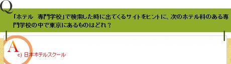 「ホテル 専門学校」で検索した時に出てくるサイトをヒントに、次のホテル科のある専門学校の中で東京にあるものはどれ?