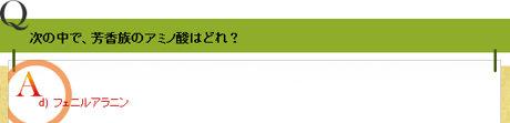 次の中で、芳香族のアミノ酸はどれ?