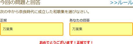 次の中から奈良時代に成立した和歌集を選びなさい。
