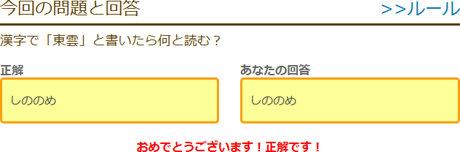 漢字で「東雲」と書いたら何と読む?