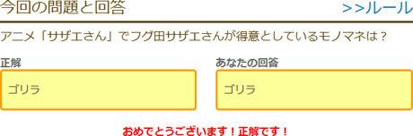 アニメ「サザエさん」でフグ田サザエさんが得意としているモノマネは?