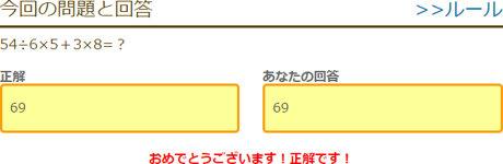 54÷6×5+3×8=?