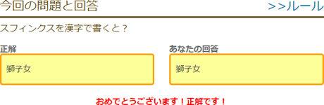 スフィンクスを漢字で書くと?