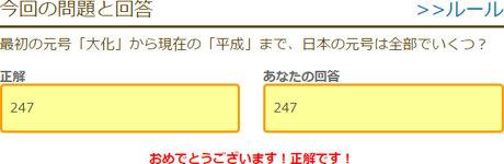 最初の元号「大化」から現在の「平成」まで、日本の元号は全部でいくつ?