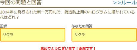 2004年に発行された新一万円札で、偽造防止用のホログラムに描かれている花はどれ?