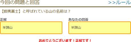 【蝦夷富士】と呼ばれている山の名前は?