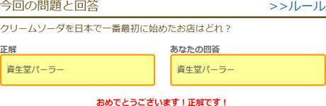 クリームソーダを日本で一番最初に始めたお店はどれ?