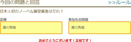 日本人初のノーベル賞受賞者はだれ?