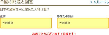 日本の通貨を「円」と定めた人物は誰?