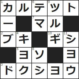 クロスワード(1)四重奏