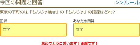 東京の下町の味「もんじゃ焼き」の「もんじゃ」の語源はどれ?