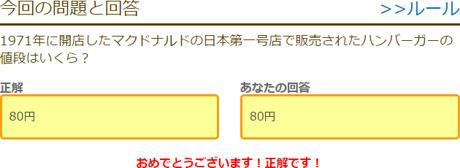 1971年に開店したマクドナルドの日本第一号店で販売されたハンバーガーの値段はいくら?