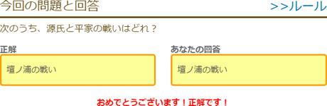 次のうち、源氏と平家の戦いはどれ?