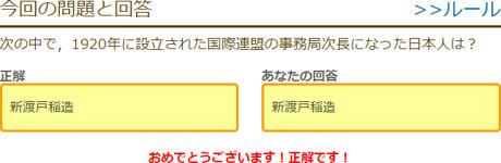 次の中で,1920年に設立された国際連盟の事務局次長になった日本人は?