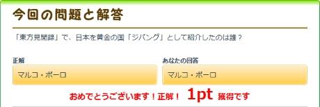「東方見聞録」で、日本を黄金の国「ジパング」として紹介したのは誰?