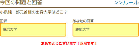 小泉純一郎元首相の出身大学はどこ?